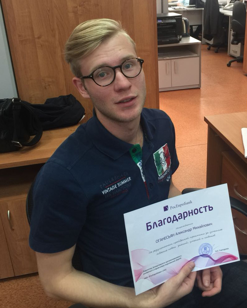 Acknowledgement to Alexander Oganesian (Queen Mary University of London) after his internship in RosEurobank, IT Department